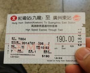 紅磡(九龍)→広州東のチケット
