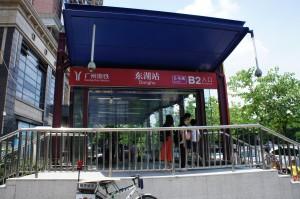 東湖駅 B2出口