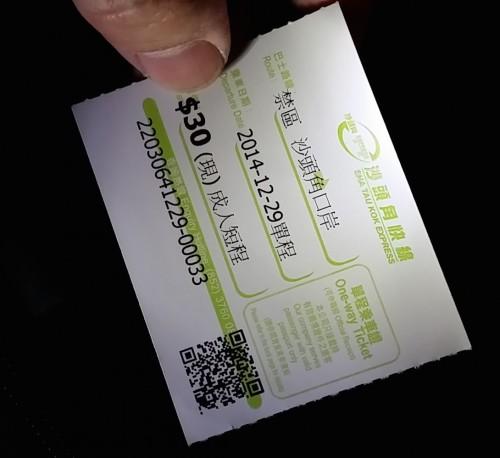 香港→深圳の沙頭角巴士のチケット