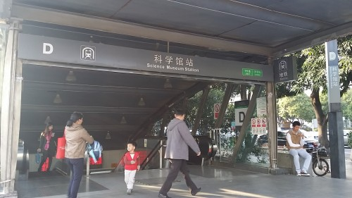 深圳地下鉄1号線 科学館站D出口