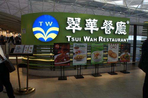 機場の翠華餐庁