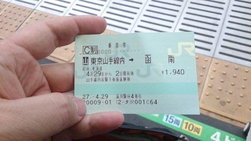 品川で函南までの乗車券購入