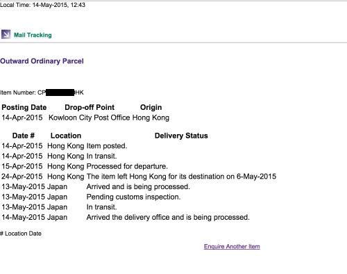 Hong Kong Post の表示