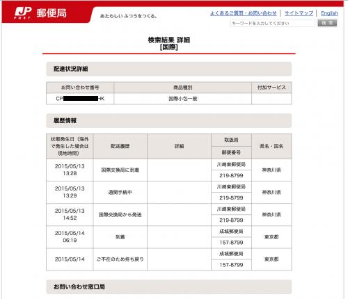 Japan Post の表示