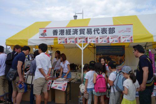 香港経済貿易代表部のブース