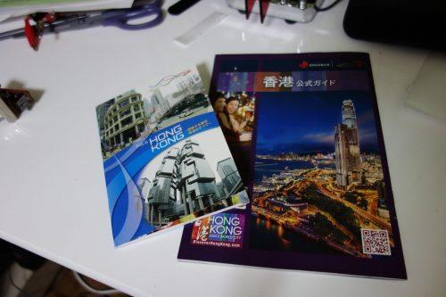 頂いた香港の案内