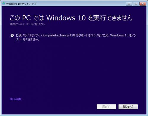 VirtualBox では実行できない