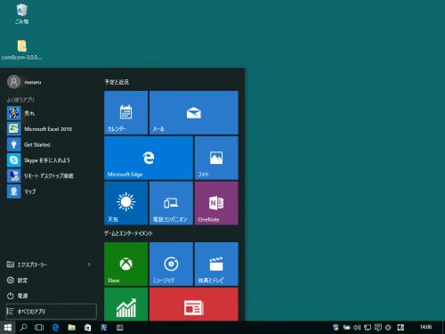 Windows 10 インストール完了