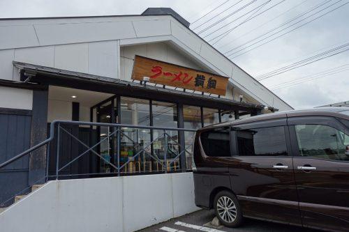 松戸の国道6号沿いのラーメン横綱