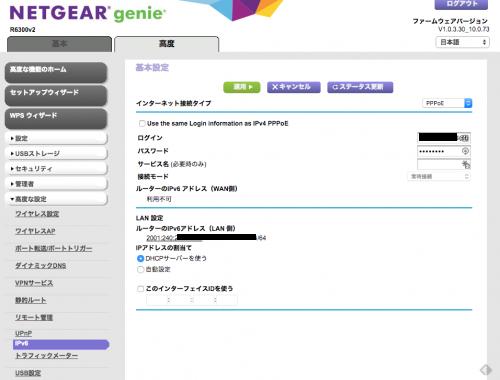 NETGEAR R6300v2 設定画面