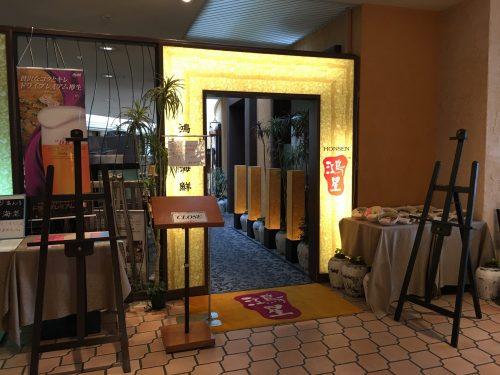鴻星海鮮酒家 晴海店