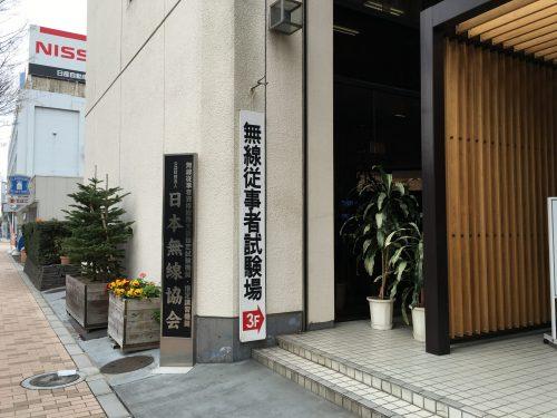 日本無線協会 江間忠ビル入口