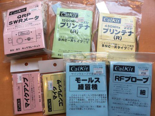 CalKit の各種キット