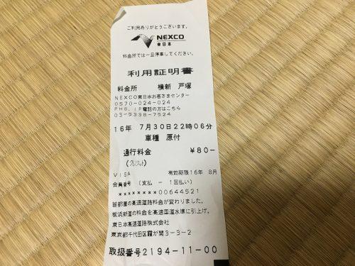 戸塚料金所での料金
