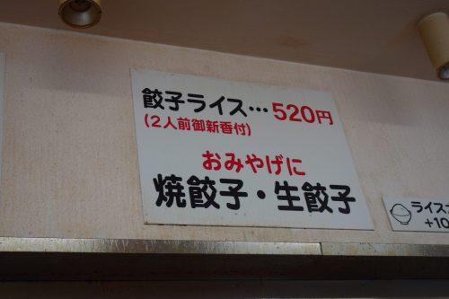餃子専門店正嗣駒生店