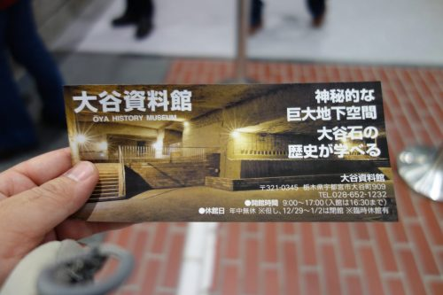 大谷石資料館のチケット